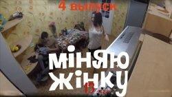 Миняю жинку 4 выпуск