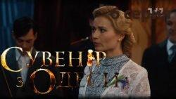Сувенир из Одессы 6 серия