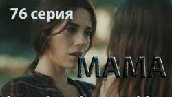 Мама 76 серия 1 сезон смотреть