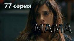 Мама 77 серия 1 сезон смотреть
