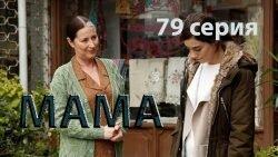 Мама 79 серия 1 сезон смотреть