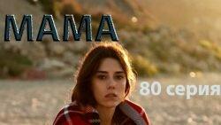 Мама 80 серия 1 сезон смотреть