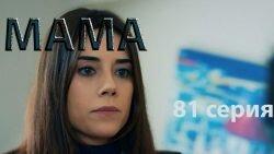 Мама 81 серия 1 сезон смотреть