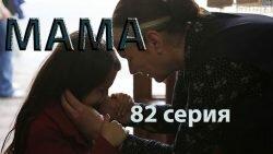 Мама 82 серия 1 сезон смотреть
