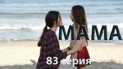 Мама 83 серия 1 сезон смотреть