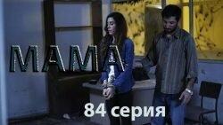 Мама 84 серия 1 сезон смотреть