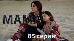 Мама 85 серия 1 сезон смотреть