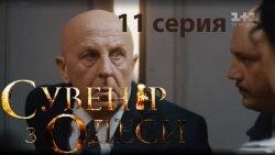 Сувенир из Одессы 11 серия