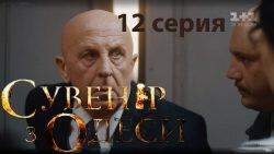 Сувенир из Одессы 12 серия
