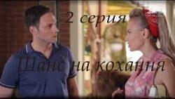 Шанс на кохання онлайн 3 серия