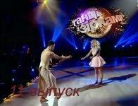 Танцы со звездами 11 выпуск