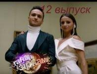 Танцы со звездами 12 выпуск
