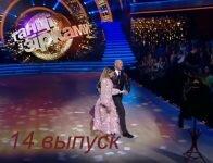 Танцы со звездами 14 выпуск